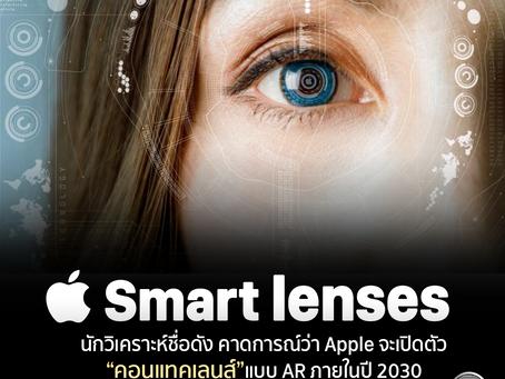 Apple อาจเปิดตัวคอนแทคเลนส์ AR ในปี 2030