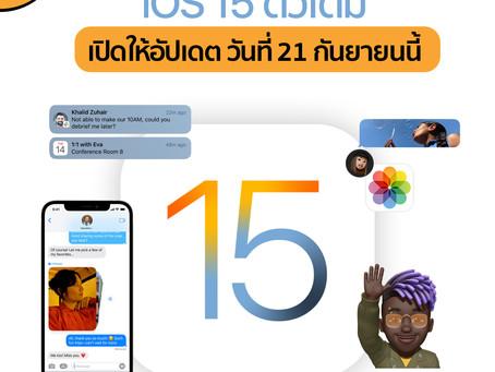 iOS 15 ตัวเต็มเปิดให้อัปเดต 21 กันยายนนี้