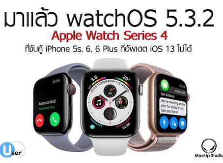 มาแล้ว watchOS 5.3.2 Apple Watch Series 4 ที่จับคู้ iPhone 5s, 6, 6 Plus ที่อัพเดต iOS 13 ไม่ได้