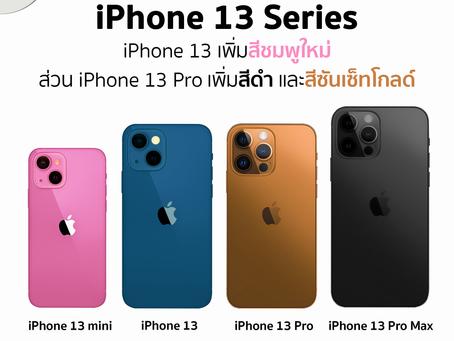 อัปเดตข่าวลือล่าสุด!iPhone 13 เพิ่มสีชมพู ส่วน iPhone 13 Pro เพิ่มสีดำ และสีซันเซ็ทโกลด์ใหม่