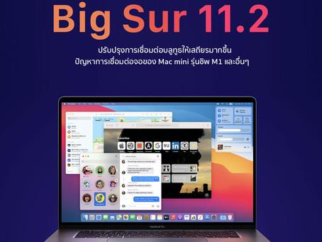 Apple ปล่อยอัพเดต macOS Big Sur 11.2
