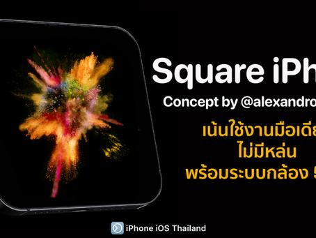 Square iPhone เน้นใช้งานมือเดียว ไม่มีหล่น พร้อมระบบกล้อง 5 ตัว