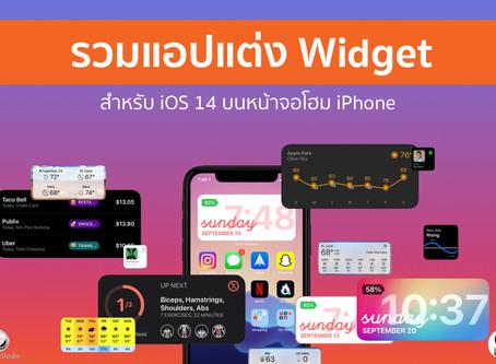 รวมแอปแต่ง Witget สำหรับ iOS 14 บนหน้าจอโฮม iPhone