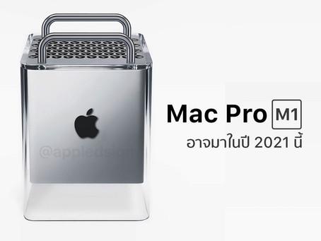Mac Pro M1 อาจมาในปี 2021 นี้