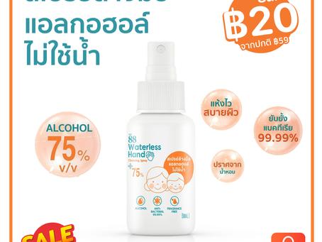 สเปรย์ล้างมือแอลกอฮอล์ 75% แบบไม่ใช้น้ำ ราคาพิเศษ 20 บาทเท่านั้น!