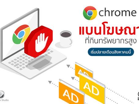 Chrome เตรียมแบนโฆษณาที่กินทรัพยากรสูง เริ่มปลายเดือนสิงหาคมนี้
