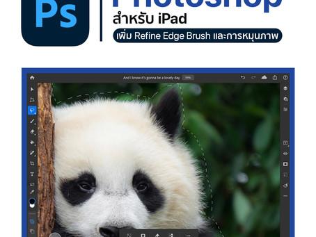 Photoshop สำหรับ iPad อัพเดทเพิ่ม Refine Edge Brush และการหมุนภาพ