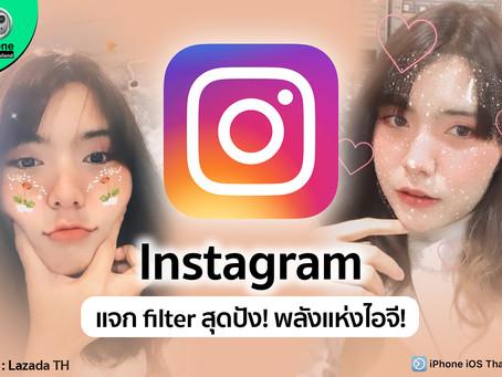 แจก filter Instagram สุดปัง! พลังแห่งไอจี!