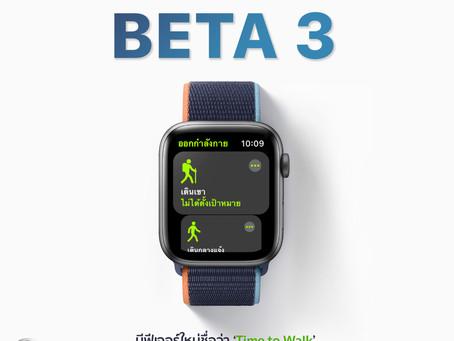 Apple ปล่อย watchOS 7.3 BETA 3 ให้กับนักพัฒนา และมีฟีเจอร์ใหม่ชื่อ Time to Walk