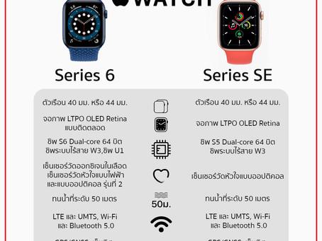 เปรียบเทียบสเปค Apple WatchSeries 6 กับ SE