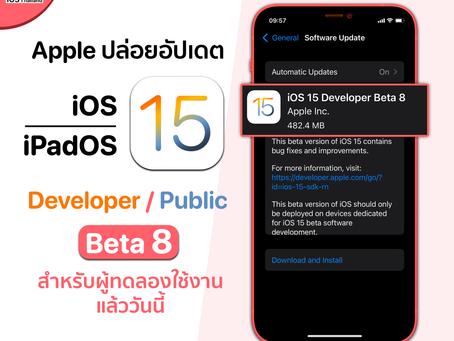 Apple ปล่อยอัปเดต iOS 15 / iPad OS 15 ทั้งรุ่น Developer และ Public Beta 8 สำหรับผู้ทดลองใช้งานแล้ว