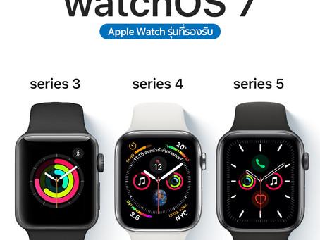 Apple Watch รุ่นที่รองรับ watchOS 7