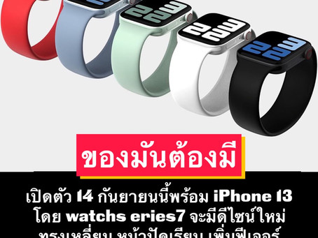 Apple Watch Series 7 👉 ของมันต้องมี 🤣🤣
