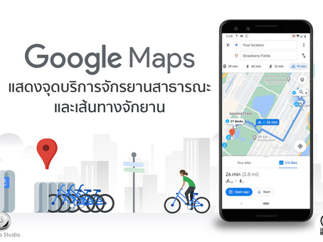 Google แสดงจุดบริการจักรยานสาธารณะ และเส้นทางจักรยาน