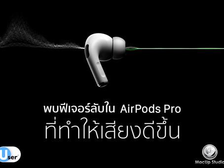 พบฟีเจอร์ลับใน AirPods Pro ทำให้เสียงดีขึ้นมาก