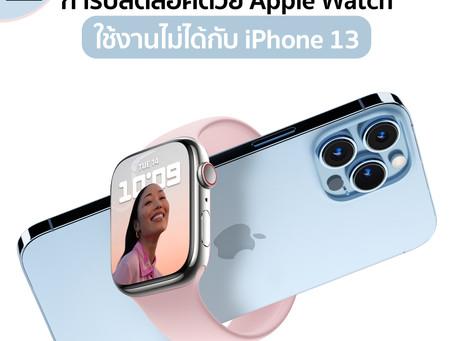 การปลดล็อคด้วย Apple Watch ใช้งานไม่ได้กับ iPhone 13