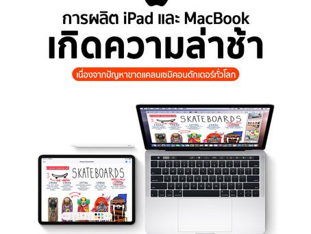 การผลิต iPad และ MacBook เกิดความล่าช้า เนื่องจากปัญหาขาดแคลนเซมิคอนดักเตอร์ทั่วโลก