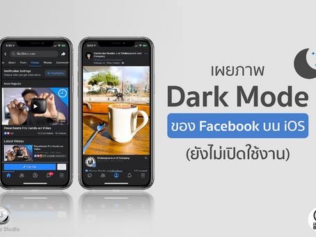 เผยภาพ Dark Mode ของ Facebook บน iOS (ยังไม่เปิดใช้งาน)