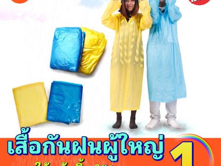 เสื้อกันฝนผู้ใหญ่ แบบใช้แล้วทิ้ง ใช้ง่าย พกพาสะดวก ราคาเพียง 1 บาทเท่านั้น!!