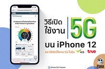 วิธีเปิดใช้งาน 5G บน iPhone 12 และวิธีเปิดใช้งาน 5G ในซิม