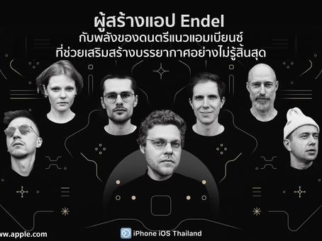 ผู้สร้างแอป Endel กับพลังของดนตรีแนวแอมเบียนซ์ที่ช่วยเสริมสร้างบรรยากาศอย่างไม่รู้สิ้นสุด