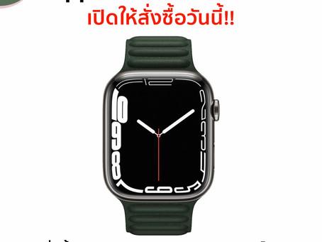 Apple Watch 7 เปิดให้สั่งซื้อแล้ววันนี้