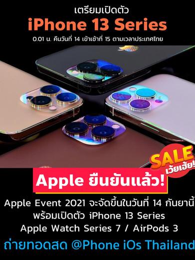 ยืนยัน❗️วันเปิดตัว iPhone 13 Series