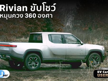 รถยนต์ไฟฟ้า Rivian ขับโชว์หมุนควง 360 องศา