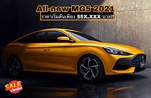 เก็บตังรอเลย....เข้าไทยแน่นอน‼️ All-new MG 5 2021 โฉมใหม่ หล่อ คม เฉียบ!😎