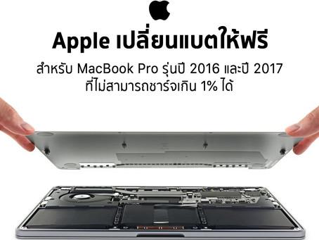 Apple เปลี่ยนแบตให้ฟรี สำหรับ MacBook Pro รุ่นปี 2016 และปี 2017 ที่ไม่สามารถชาร์จเกิน 1% ได้