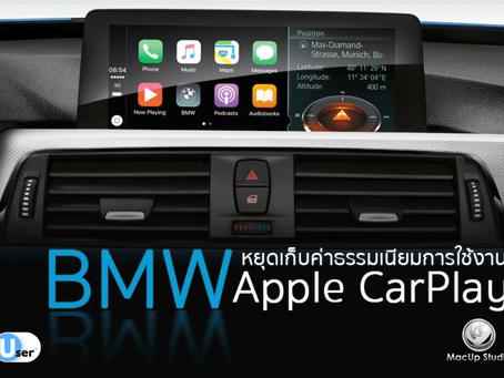 BMW หยุดเก็บค่าธรรมเนียมการใช้งาน Apple CarPlay ในสหรัฐและอังกฤษ
