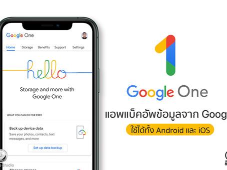 Google One แอพแบ็คอัพข้อมูลจาก Google ใช้ได้ทั้ง Android และ iOS