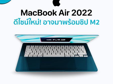 MacBook Air 2022 ดีไซน์ใหม่! อาจมาพร้อมชิป M2