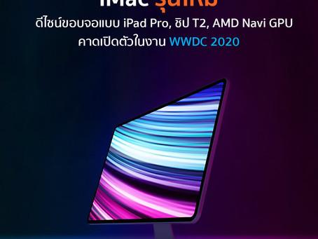 iMac รุ่นใหม่ ใช้ดีไซน์ขอบจอแบบ iPad Pro, ชิป T2, AMD Navi GPU คาดว่าเปิดตัวในงาน WWDC 2020