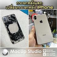 iPhone ฝาหลังแตก สามารถเปลี่ยนได้ง่ายๆ โดยไม่ต้องแกะเครื่อง ด้วยการยิงเลเซอร์ เครื่องสวยๆ เนียนๆ เหมือนเดิมครับ #เปลี่ยนกระจกหลังiPhone 8 / 8 Plus เปลี่ยนกระจกหลัง iPhone X / Xr / Xs / Xs Max เปลี่ยนกระจกหลัง iPhone 11 / 11 Pro / 11 Pro Max #เปลี่ยนฝาหลังiPhone8 / 8 Plus เปลี่ยนฝาหลัง iPhone X / Xr / Xs / Xs Max เปลี่ยนฝาหลัง iPhone 11 / 11 Pro / 11 Pro Max เปลี่ยนฝาหลัง iPhone 12 / 12 Pro / 12 Pro Max รับซ่อมไอโฟน ทั่วประเทศ อยู่ที่ไหนก็ส่งมาซ่อมได้ครับ ตรวจเช็คทุกอาการ ฟรี!!! แจ้งราคาก่อนซ่อม ติดต่อเรา MacUp Studio line: @macup = http://bit.do/linemacup โทร 0956565090 inbox = m.me/MacUpStudio . FB Page = https://www.facebook.com/MacUpStudio Website = http://bit.do/fixservicemacupstudio . คลิปการเดินทางมา MacUp Studio ขอนแก่น https://youtu.be/qreWhUMTV1g . พิกัด MacUp สาขาขอนแก่น https://goo.gl/maps/15iEiQGFWw82