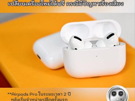 Apple เปิดให้เคลม Airpods Pro ที่มีปัญหาเรื่องเสียง ก๊อกแก๊ก สัญญาณขาดหาย มีเสียงรบกวน