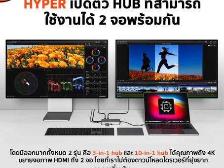 Hyper เปิดตัว HUB ที่ทำให้สามารถใช้งานได้ 2 จอพร้อมกัน