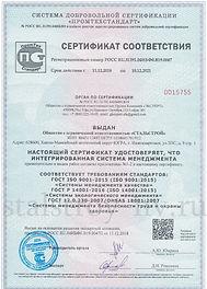 9001-14001-18001_СТАЛЬСТРОЙ-001.jpg