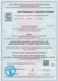 29001-2007_СТАЛЬСТРОЙ-001.jpg