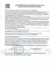 ТР ТС 010 Разные (2)-001.jpg