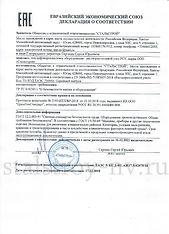 ТР ТС 010 РСУ (2)-001.jpg