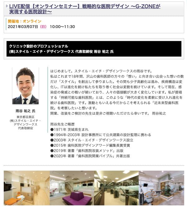 スクリーンショット 2021-03-03 11.23.16.png