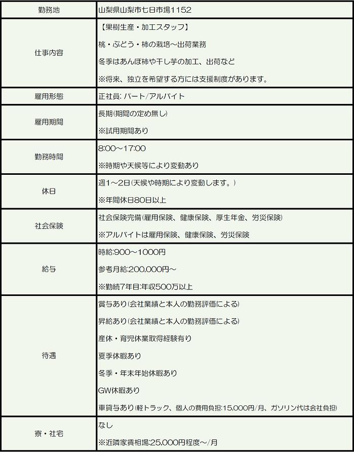 求人(HP)1.png