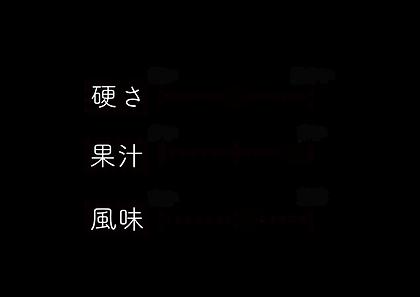 日川白鳳.png