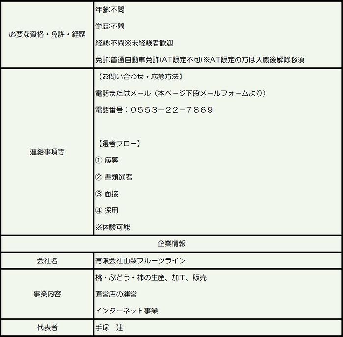 求人(HP)2.png
