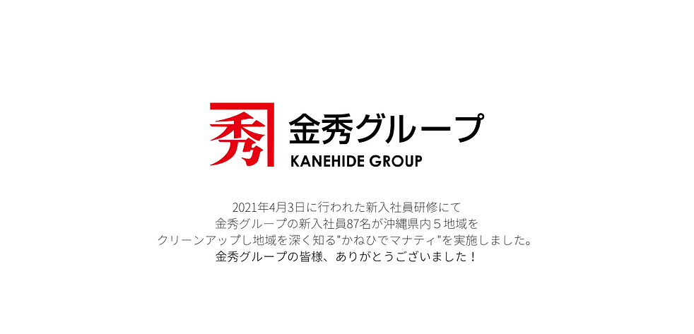 Build up Okinawa , KANEHIDE GROUP 実は身近で