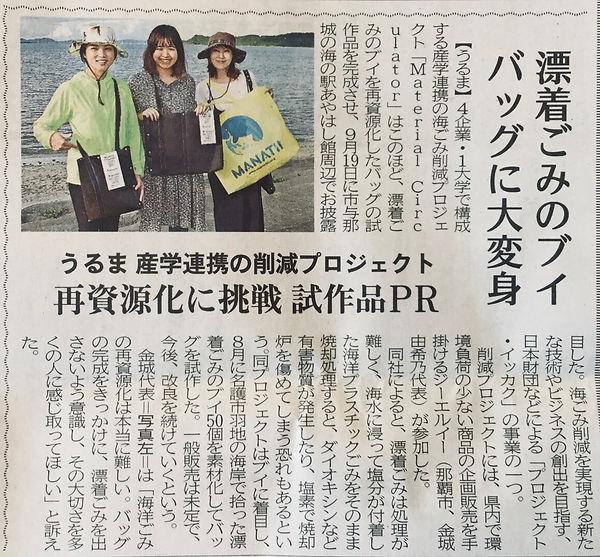 沖縄タイムス10142020.JPG