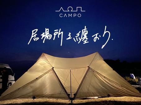 """9月19日(土) """"キャンプ x ワールドクリーンアップ2020 企画 """"  限定20名枠"""