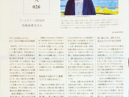 離島経済新聞ritokeiにてマナティの活動が紹介されました。