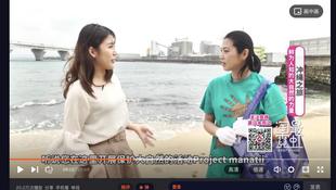 多くの人の意識変革を目指してマナティ取材受けました(上海!)